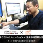 【スマ診 医師対談】ネット診察がED治療に与える可能性